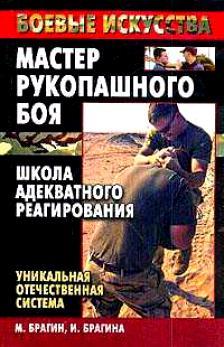 391085_SHkola_Adekvatnogo_Reagirovaniya_Unikalnaya_otechestvennaya_sistema_-_512_s_Boevye_iskusstva_Master_rukopashnogo_boya