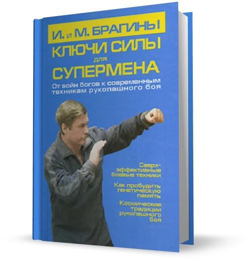 kljuchi_sily_dlja_supermena_ot_voyn_bogov_k_sovremennym_texnikam_rukopashnogo_boja_2010_684314